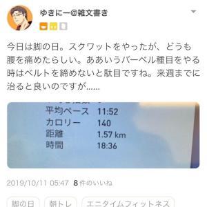2019/10/11(金)今日のトレーニングログ