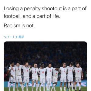 【海外の反応】「おまいう…」バルサがイングランド選手に対する人種差別に反対声明