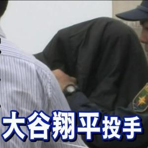 """【海外の反応】""""大谷翔平が密漁で逮捕""""のテロップ事故が米国にも知れ渡るwww"""