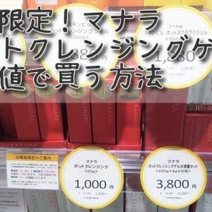 【最新】マナラ ホットクレンジングを1番安く買う方法!キャッシュレス還元5%を使おう