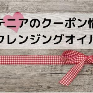 アテニア500円クーポン4つの入手方法!べスコス受賞クレンジングオイルをお得に始めるコツ