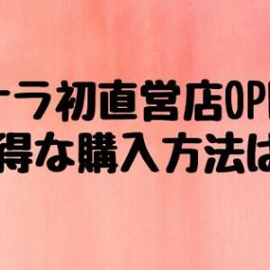マナラのメイク落としは日本初直営店舗にあるけど一番お得に手に入れるならココ!