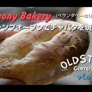 OldstyleCamping vlog ベランダ ベーカリー