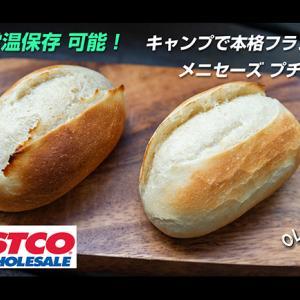 vlog コストコ メニセーズ プチパン キャンプで本格フランスパン!