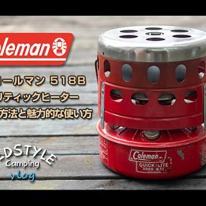 vlog Coleman518B 安全な点火方法と魅力的な使い方