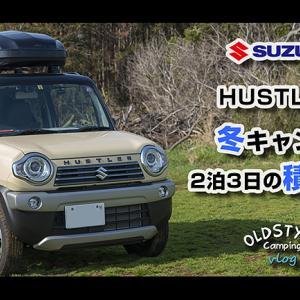 vlog SUZUKI HUSTLER 冬キャンプ2泊3日の積載術