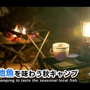 vlog 東伊豆 旬の地魚を味わう秋キャンプ②