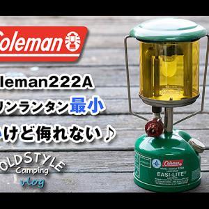vlog Coleman222A 小さいけど侮れない♪