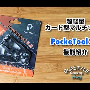 vlog 超軽量カード型マルチツール PockeTool2.0