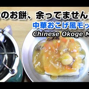 vlog Coleman502で焼くモッフルの中華おこげ風アレンジ