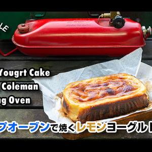 vlog キャンプオーブンで焼くレモンヨーグルトケーキ