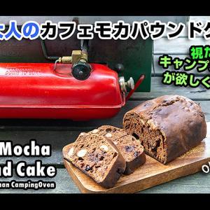 vlog キャンプオーブンで焼くカフェモカパウンドケーキ