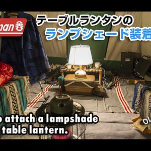 vlog テーブルランタンのランプシェード装着に関すること