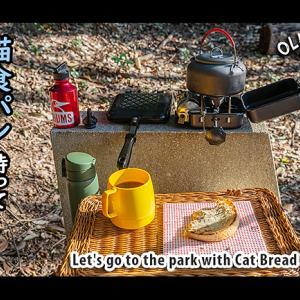 vlog 猫食パン持ってピクニックに行こう♪