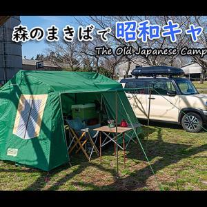vlog 森のまきばで昭和キャンプ【前編】