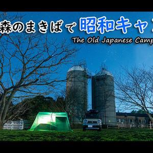 vlog 森のまきばで昭和キャンプ【後編】