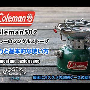 vlog Coleman502 ガソリン シングルバーナーの基本的な使い方