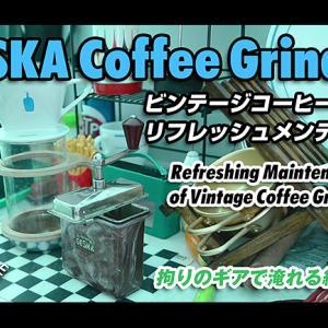 vlog ビンテージコーヒーミルのリフレッシュメンテナンス