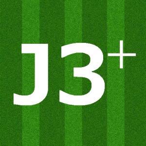 【Jリーグ】 もはや浦和レッズのサポーターは「Jリーグのお荷物」だ。