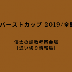 【'19スターバーストカップ 2019/全頭調教考察】