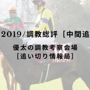 【スワンS 2019/調教総評[中間追い切り]】