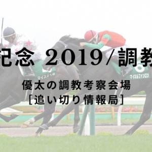 【福島記念 2019/調教考察】