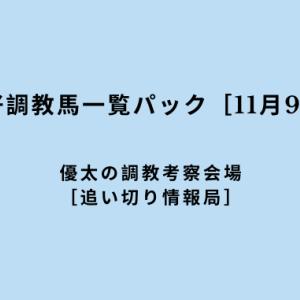 【平場の好調教馬一覧パック[11月9日(土)]】