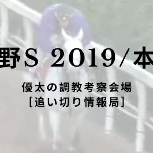 【武蔵野S 2019/本命馬】