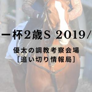 【デイリー杯2歳S 2019/本命馬】