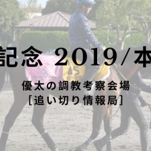 【福島記念 2019/本命馬】