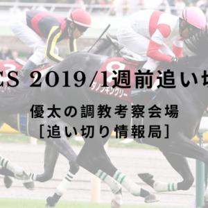 【マイルCS 2019/1週前追い切り評価】