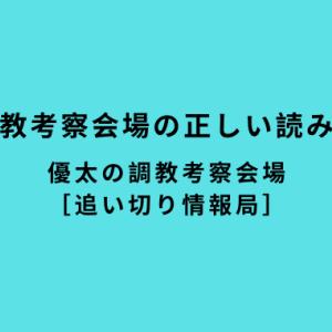 【優太の調教考察会場の正しい読み方説明書】