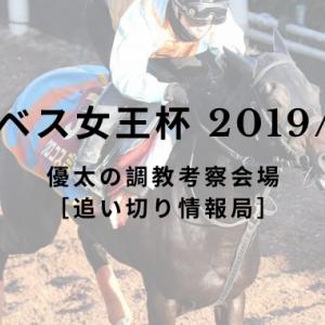 【エリザベス女王杯 2019/本命馬】