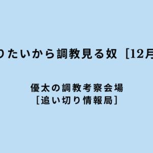 【WIN5獲りたいから調教見る奴[12月8日(日)]】