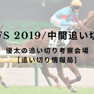 【朝日杯FS 2019/中間追い切り評価】
