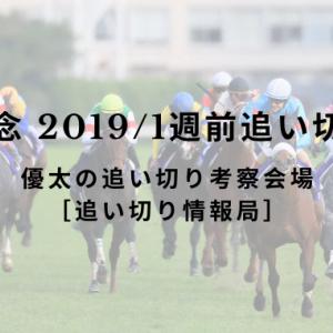 【有馬記念 2019/1週前追い切り評価】