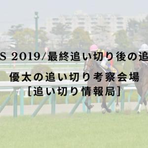 【ターコイズS 2019/最終追い切り後の追い切り考察】