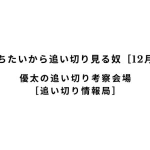 【新馬戦で勝ちたいから追い切り見る奴[12月14日(土)]】