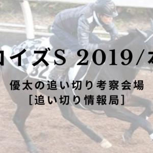 【ターコイズS 2019/本命馬】