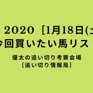 【平場 2020[1月18日(土)]】 今回買いたい馬リスト