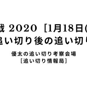 【新馬戦 2020[1月18日(土)]】 最終追い切り後の追い切り考察