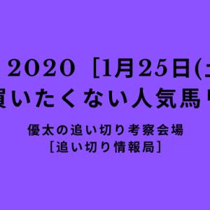 【平場 2020[1月25日(土)]】 今回買いたくない人気馬リスト