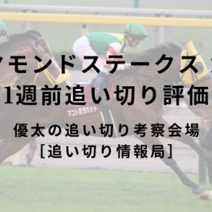 【ダイヤモンドステークス 2020】 1週前追い切り評価