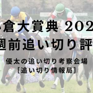 【小倉大賞典 2020】 1週前追い切り評価