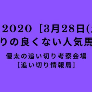【平場 2020[3月28日(土)]】追い切りの良くない人気馬リスト