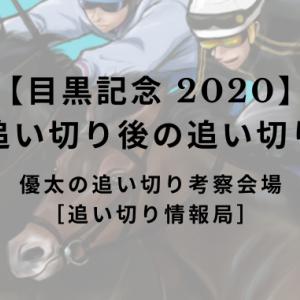 【目黒記念 2020】最終追い切り後の追い切り考察