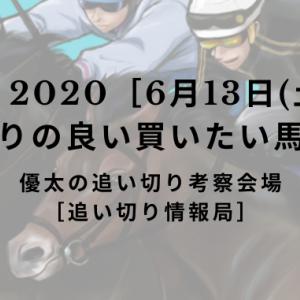 【平場 2020[6月13日(土)]】追い切りの良い買いたい馬リスト