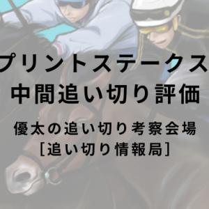 【函館スプリントステークス 2020】中間追い切り評価
