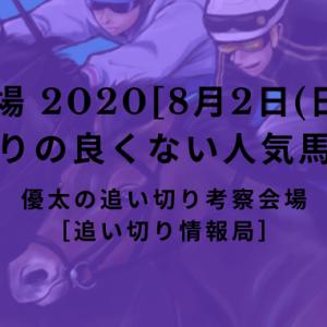 【平場 2020[8月2日(日)]】追い切りの良くない人気馬リスト
