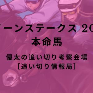 【クイーンステークス 2020】本命馬